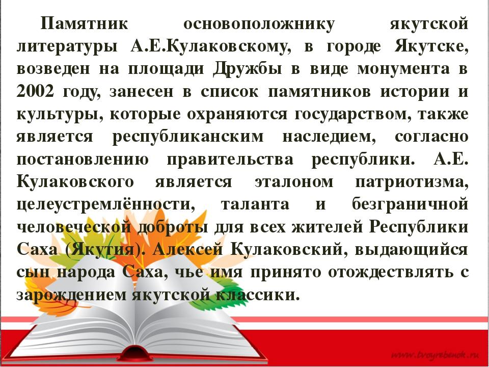 Памятник основоположнику якутской литературы А.Е.Кулаковскому, в городе Якут...