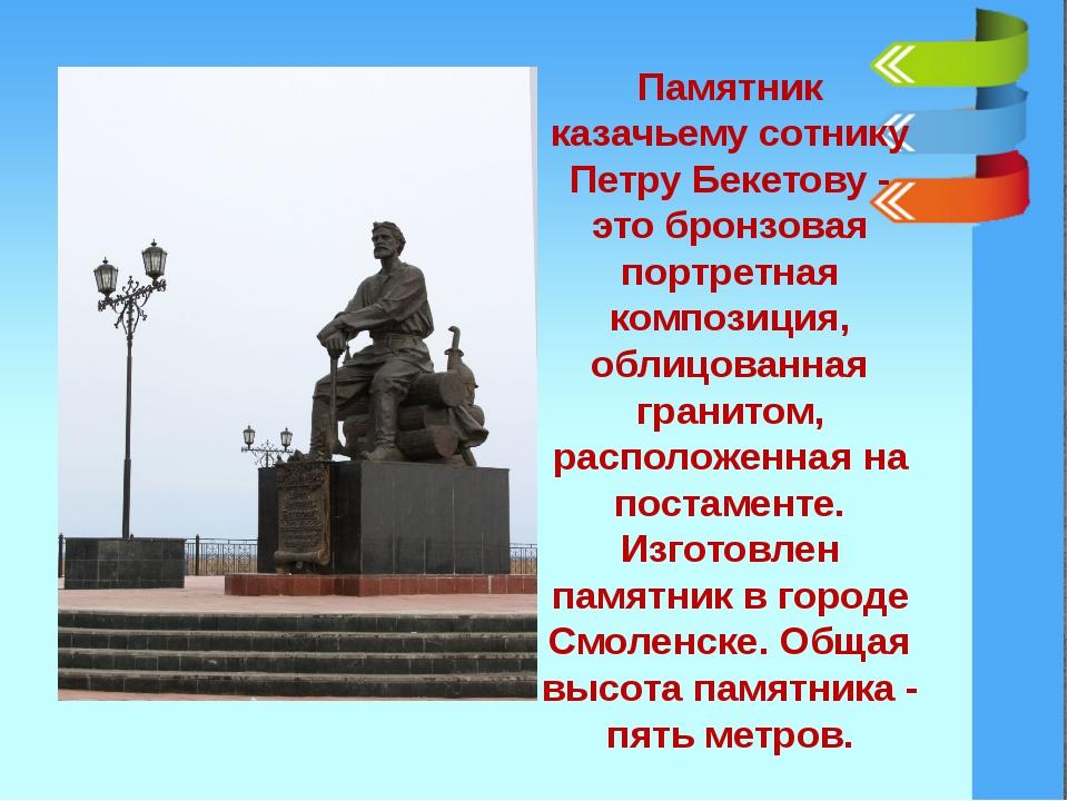Памятник казачьему сотнику Петру Бекетову - это бронзовая портретная компози...