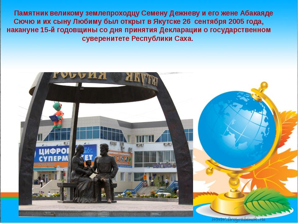 Памятник великому землепроходцу Семену Дежневу и его жене Абакаяде Сючю и их...