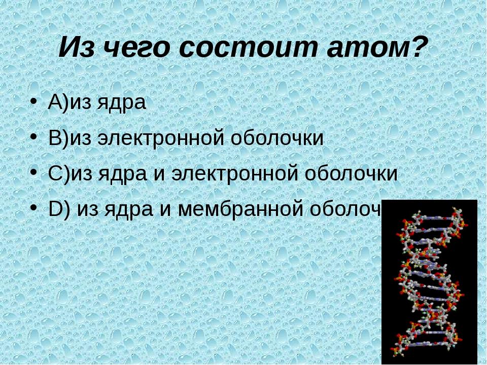 НЕПРАВИЛЬНО Следующий вопрос