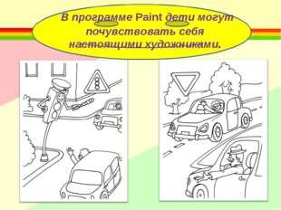 В программе Paint дети могут почувствовать себя настоящими художниками.