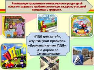 Развивающие программы и компьютерные игры для детей помогают разрешать пробле