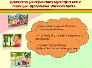 Демонстрация обучающих мультфильмов с помощью программы Windows Media - «Смеш