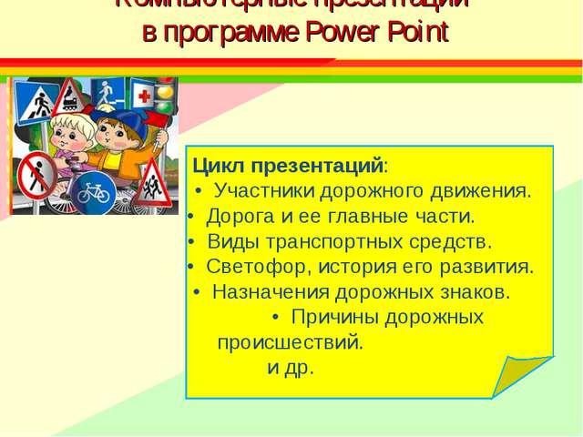 Компьютерные презентации в программе Power Point Цикл презентаций: • Участни...