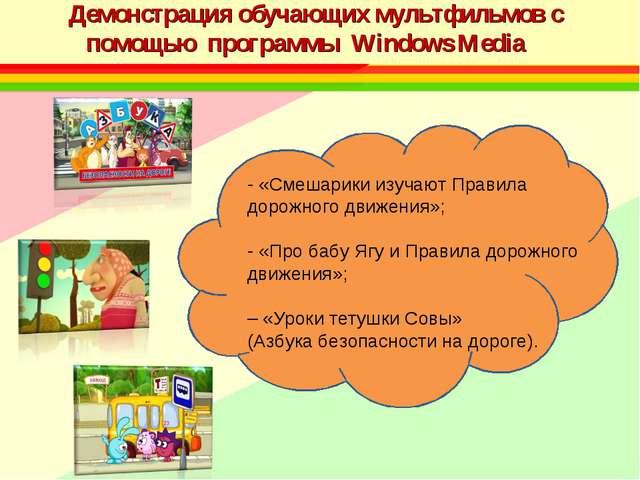 Демонстрация обучающих мультфильмов с помощью программы Windows Media - «Смеш...