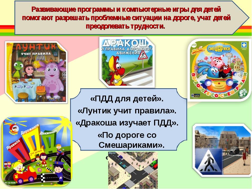 Развивающие программы и компьютерные игры для детей помогают разрешать пробле...
