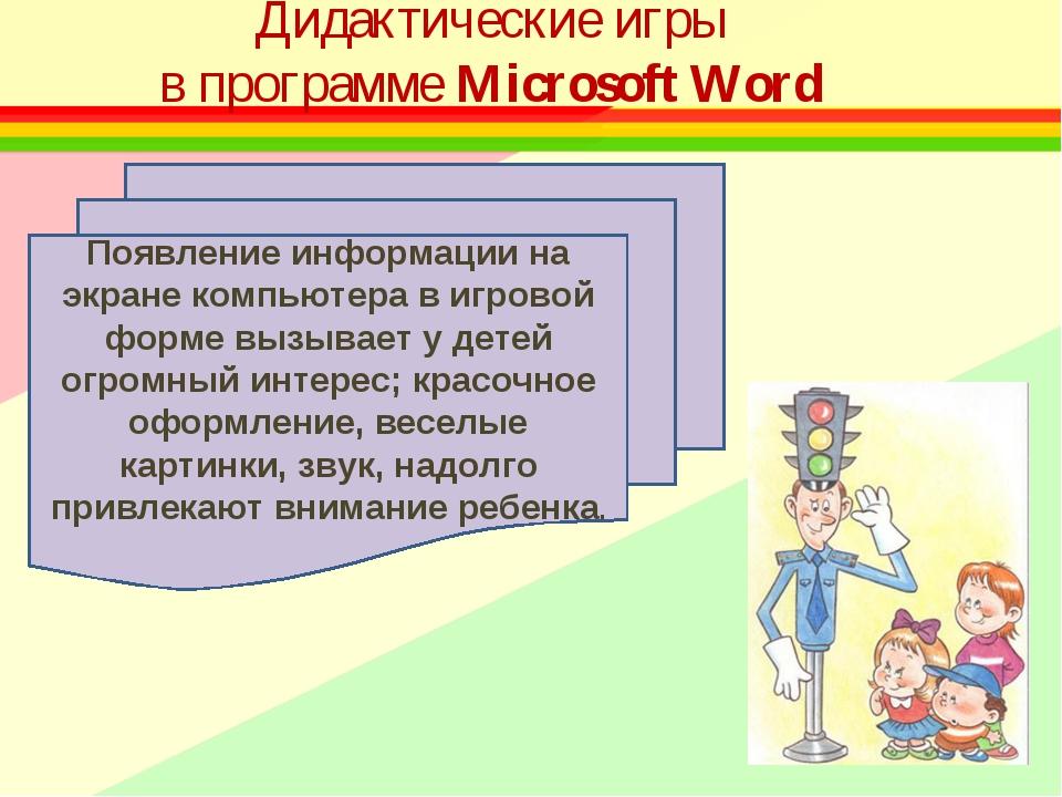 Дидактические игры в программе Microsoft Word Появление информации на экране...