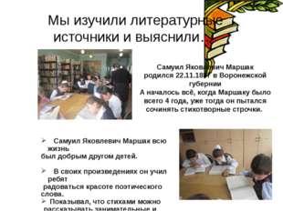 Мы изучили литературные источники и выяснили…. Самуил Яковлевич Маршак родилс