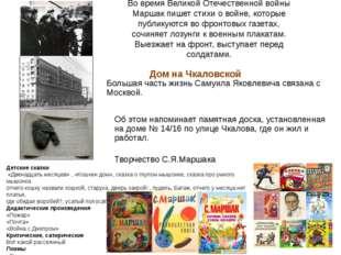 Во время Великой Отечественной войны Маршак пишет стихи о войне, которые публ