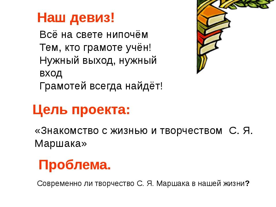 «Знакомство с жизнью и творчеством С. Я. Маршака» Современно ли творчество С...