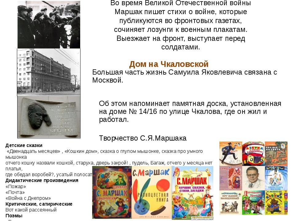 Во время Великой Отечественной войны Маршак пишет стихи о войне, которые публ...