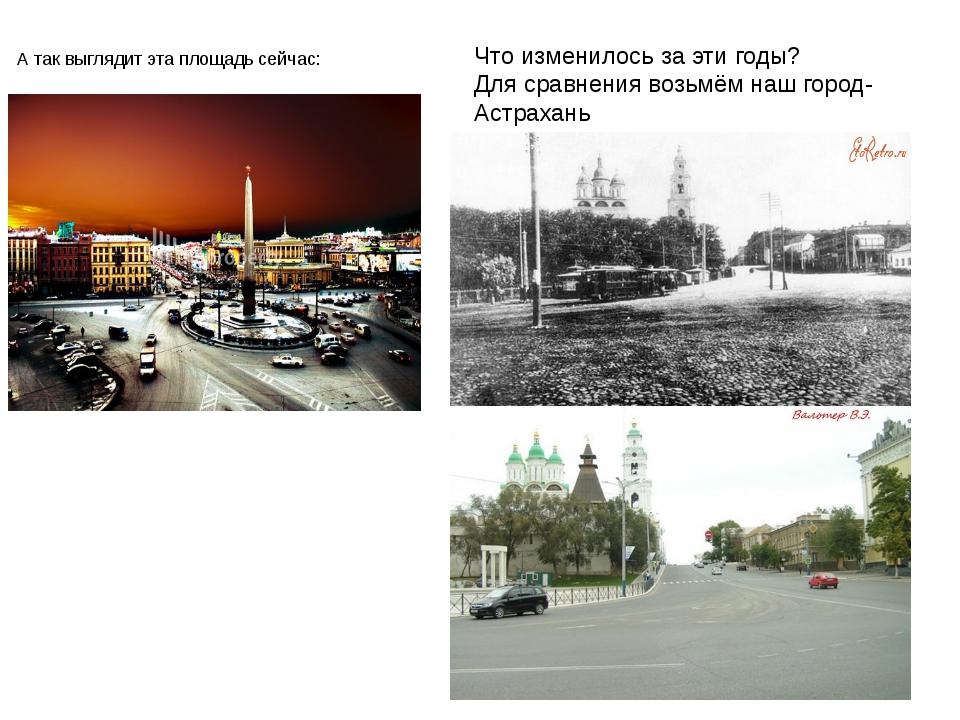А так выглядит эта площадь сейчас: Что изменилось за эти годы? Для сравнения...