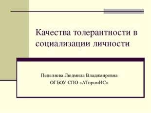 Качества толерантности в социализации личности Пепеляева Людмила Владимировна