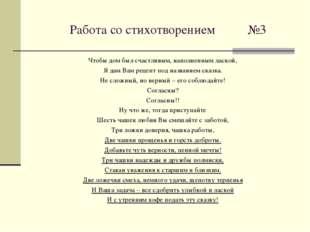 Работа со стихотворением №3 Чтобы дом был счастливым, наполненным лаской, Я