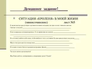 Домашнее задание!_____ СИТУАЦИЯ «КРОЛЕНЯ» В МОЕЙ ЖИЗНИ (минисочинение) лист