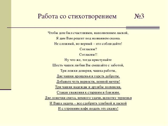 Работа со стихотворением №3 Чтобы дом был счастливым, наполненным лаской, Я...