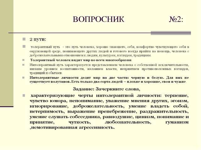 ВОПРОСНИК №2: