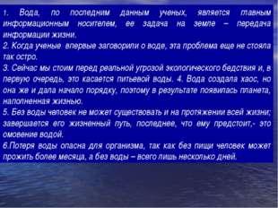 1. Вода, по последним данным ученых, является главным информационным носител