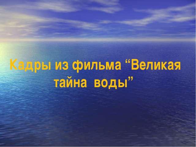 """Кадры из фильма """"Великая тайна воды"""""""