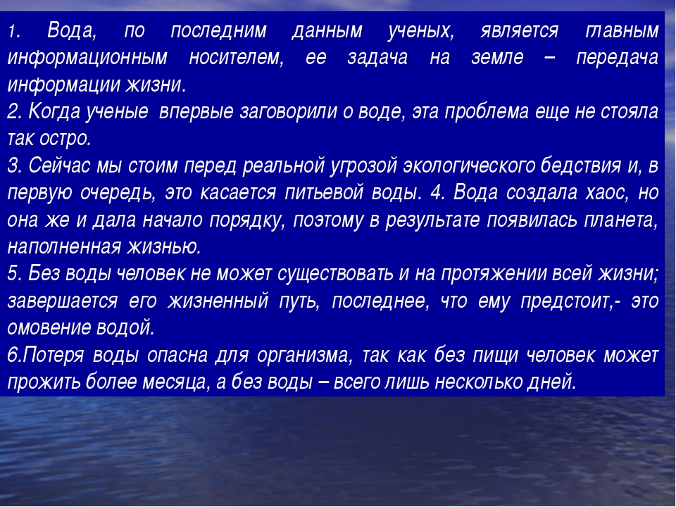 1. Вода, по последним данным ученых, является главным информационным носител...