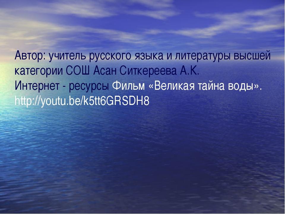 Автор: учитель русского языка и литературы высшей категории СОШ Асан Ситкерее...
