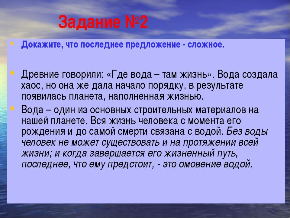 Задание №2 Докажите, что последнее предложение - сложное. Древние говорили:...