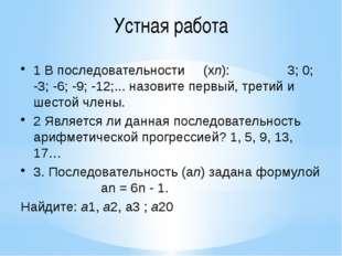 Устная работа 1 В последовательности (хn):  3; 0; -3; -6; -9; -12;... назови