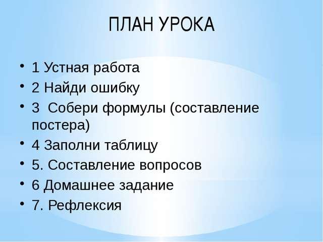 ПЛАН УРОКА 1 Устная работа 2 Найди ошибку 3 Собери формулы (составление посте...