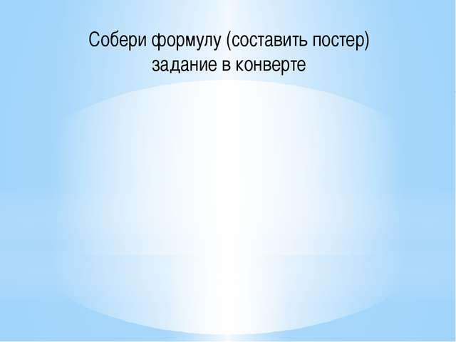 Собери формулу (составить постер) задание в конверте
