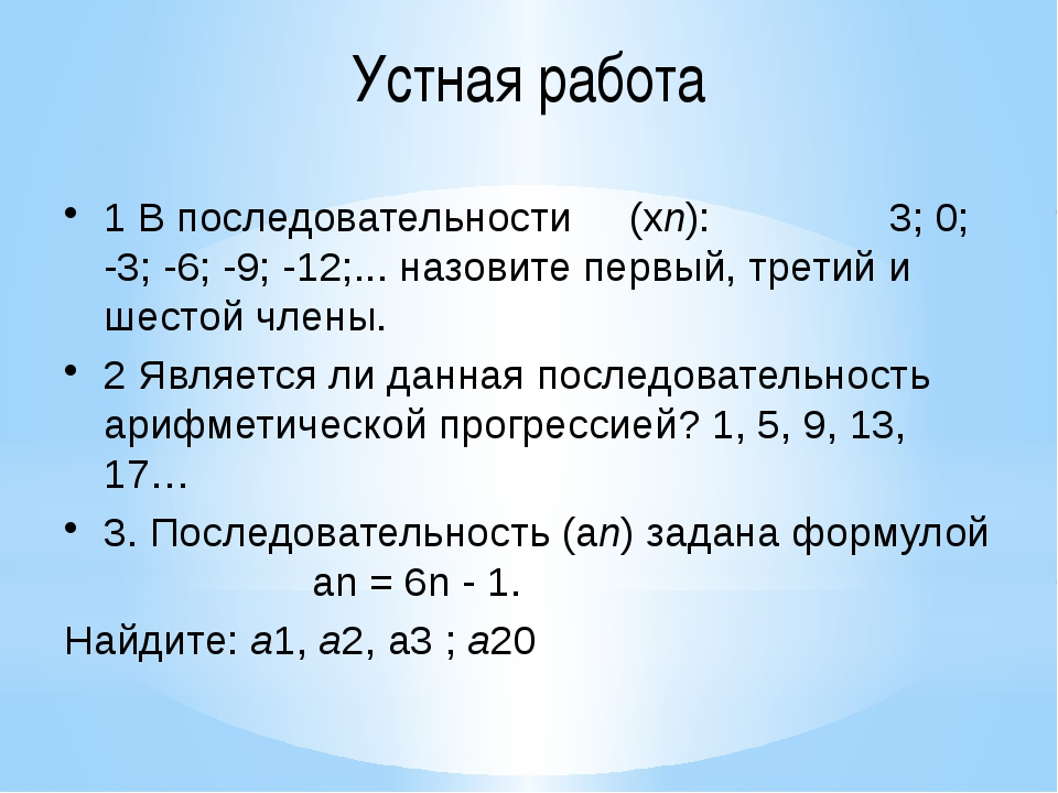 Устная работа 1 В последовательности (хn):  3; 0; -3; -6; -9; -12;... назови...