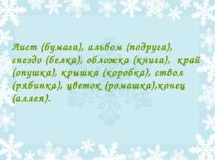 Лист (бумага), альбом (подруга), гнездо (белка), обложка (книга), край (опушк