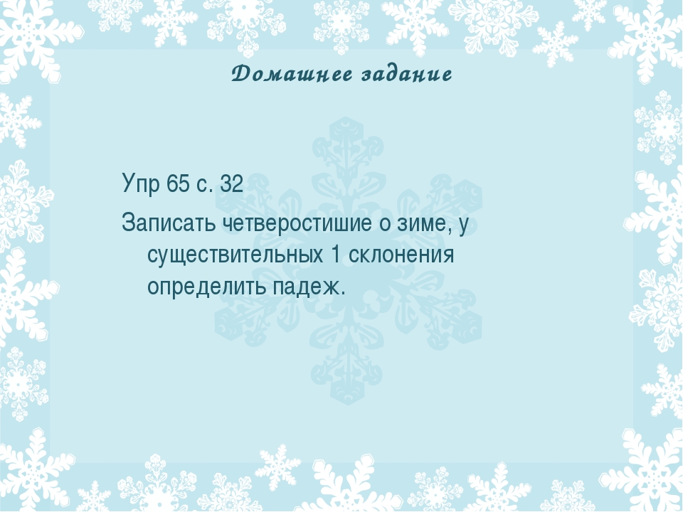 Домашнее задание Упр 65 с. 32 Записать четверостишие о зиме, у существительны...