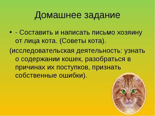 Домашнее задание - Составить и написать письмо хозяину от лица кота. (Советы...
