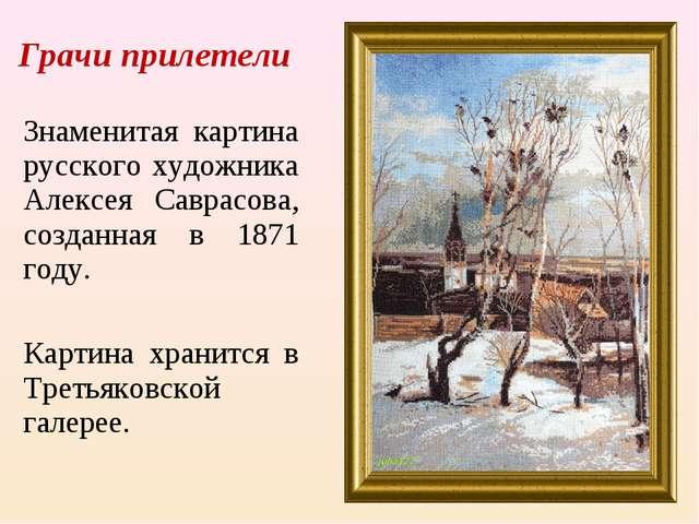 Грачи прилетели Знаменитая картина русского художника Алексея Саврасова, созд...