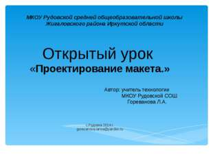 МКОУ Рудовской средней общеобразовательной школы Жигаловского района Иркутско