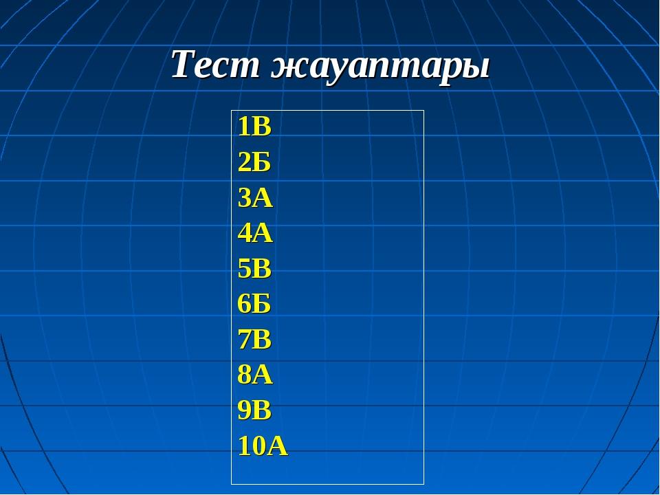 Тест жауаптары 1В 2Б 3А 4А 5В 6Б 7В 8А 9В 10А