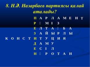 8. Н.Ә. Назарбаев партиясы қалай аталады?