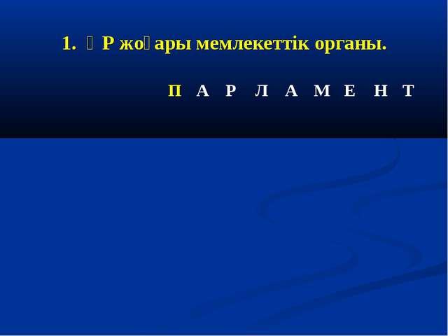 1. ҚР жоғары мемлекеттік органы.
