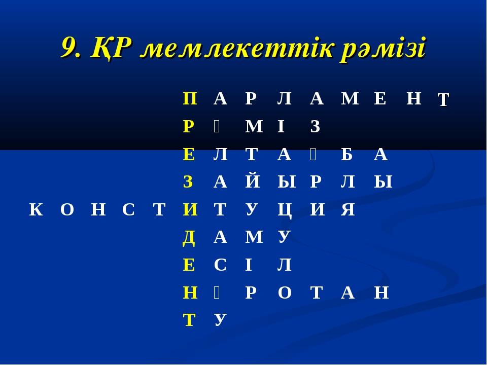 9. ҚР мемлекеттік рәмізі