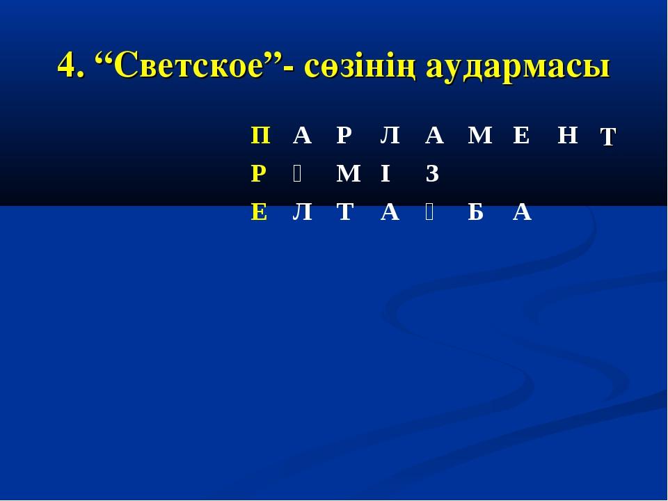 """4. """"Светское""""- сөзінің аудармасы"""