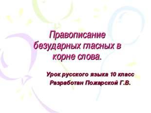 Правописание безударных гласных в корне слова. Урок русского языка 10 класс Р