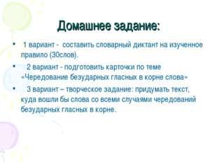 Домашнее задание: 1 вариант - составить словарный диктант на изученное правил