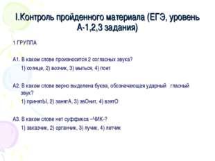 I.Контроль пройденного материала (ЕГЭ, уровень А-1,2,3 задания) 1 ГРУППА А1.