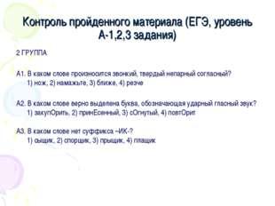 Контроль пройденного материала (ЕГЭ, уровень А-1,2,3 задания) 2 ГРУППА А1. В