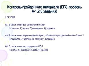 Контроль пройденного материала (ЕГЭ, уровень А-1,2,3 задания) 3 ГРУППА А1. В