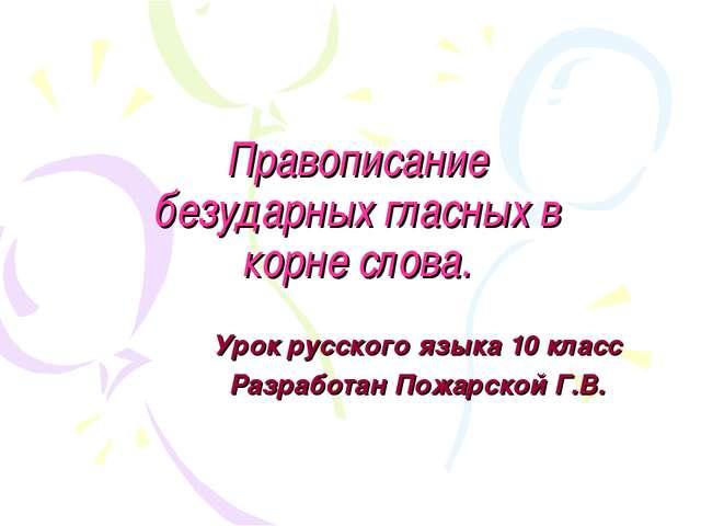 Правописание безударных гласных в корне слова. Урок русского языка 10 класс Р...