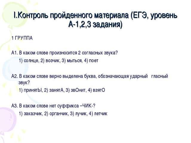I.Контроль пройденного материала (ЕГЭ, уровень А-1,2,3 задания) 1 ГРУППА А1....