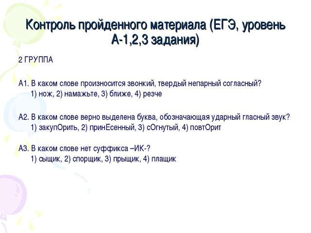 Контроль пройденного материала (ЕГЭ, уровень А-1,2,3 задания) 2 ГРУППА А1. В...
