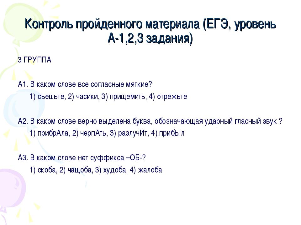Контроль пройденного материала (ЕГЭ, уровень А-1,2,3 задания) 3 ГРУППА А1. В...