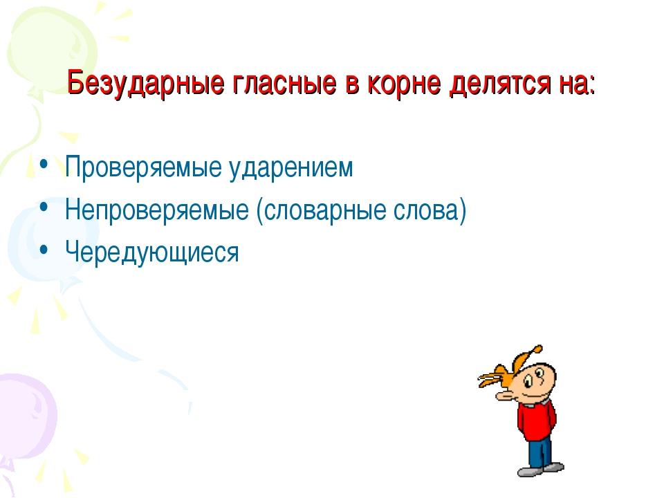 Безударные гласные в корне делятся на: Проверяемые ударением Непроверяемые (с...